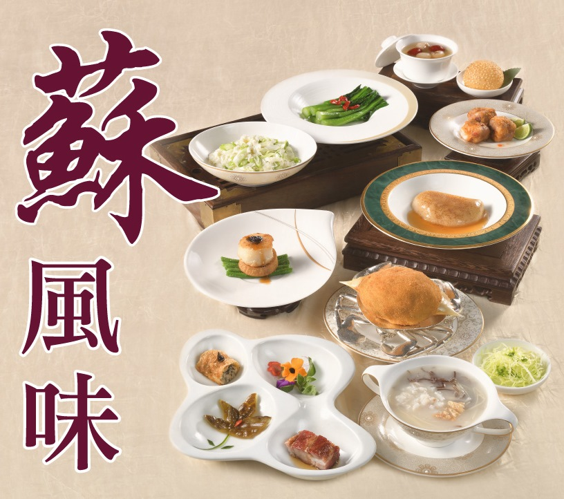 金紫荊粵菜廳推出「蘇風味」套餐及「片皮鴨套餐」