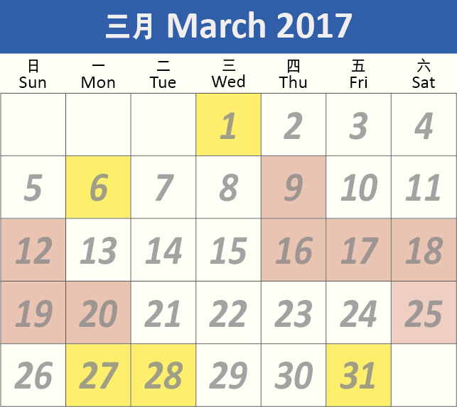 This is a calendar of March 2017