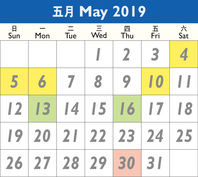 This is a calendar of May 2019