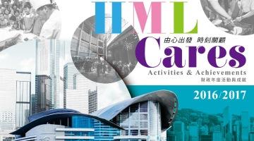 Cover of HML's publication Activities & Achievements FY16/17