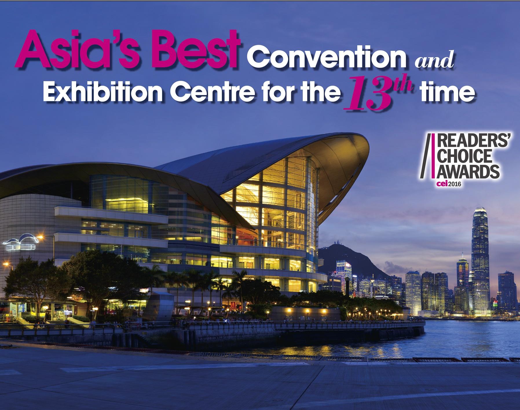 榮獲「亞洲最佳會議展覽中心」