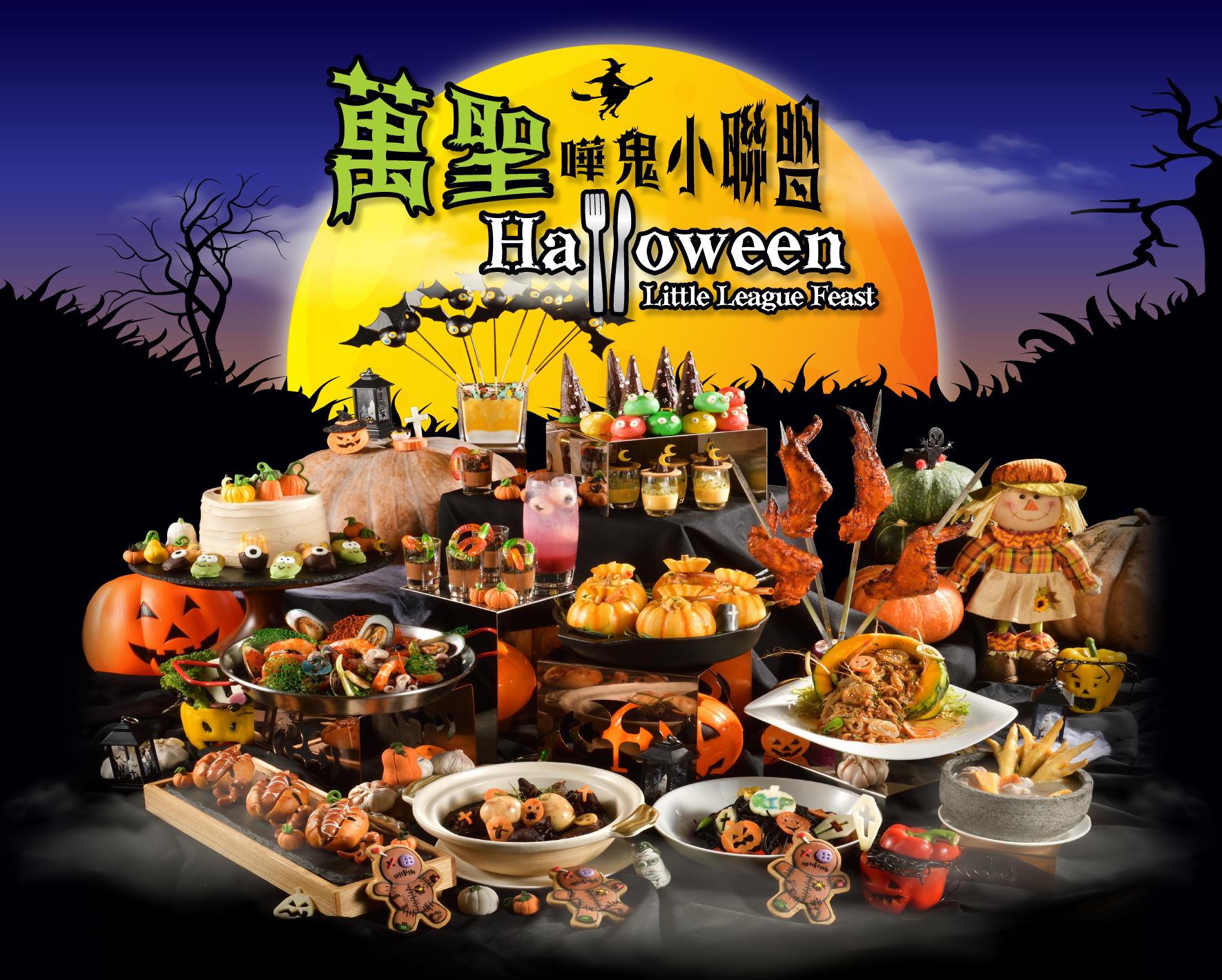 Up to 20% off on Halloween Dinner Buffet@Congress Plus