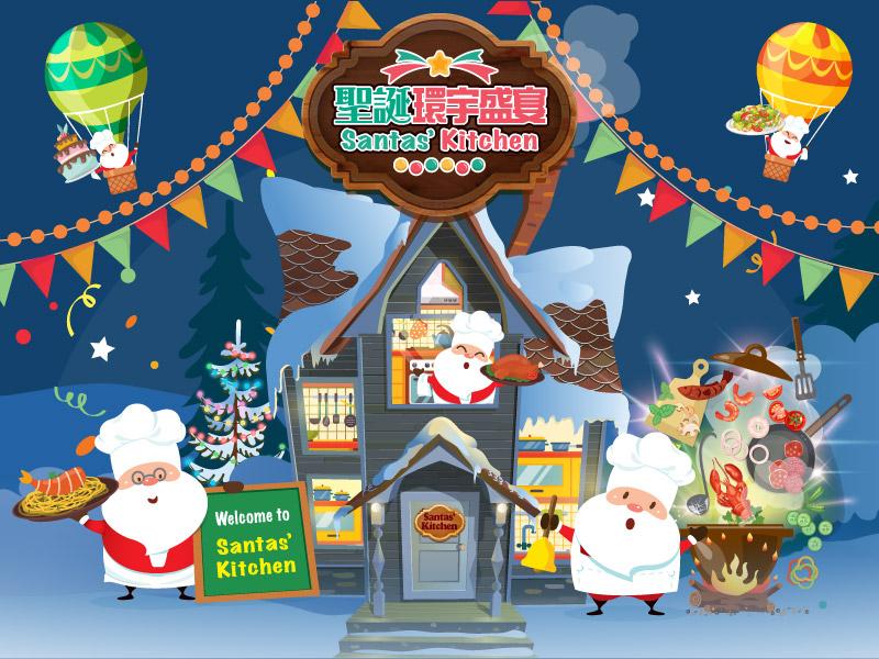 香港會議展覽中心薈景聖誕環宇盛宴