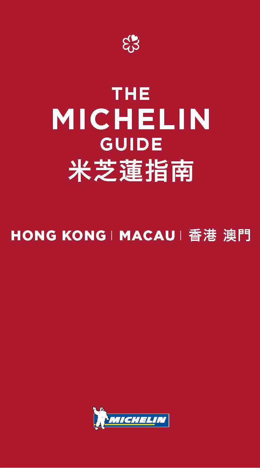 The cover of the MICHELIN Guide Hong Kong Macau