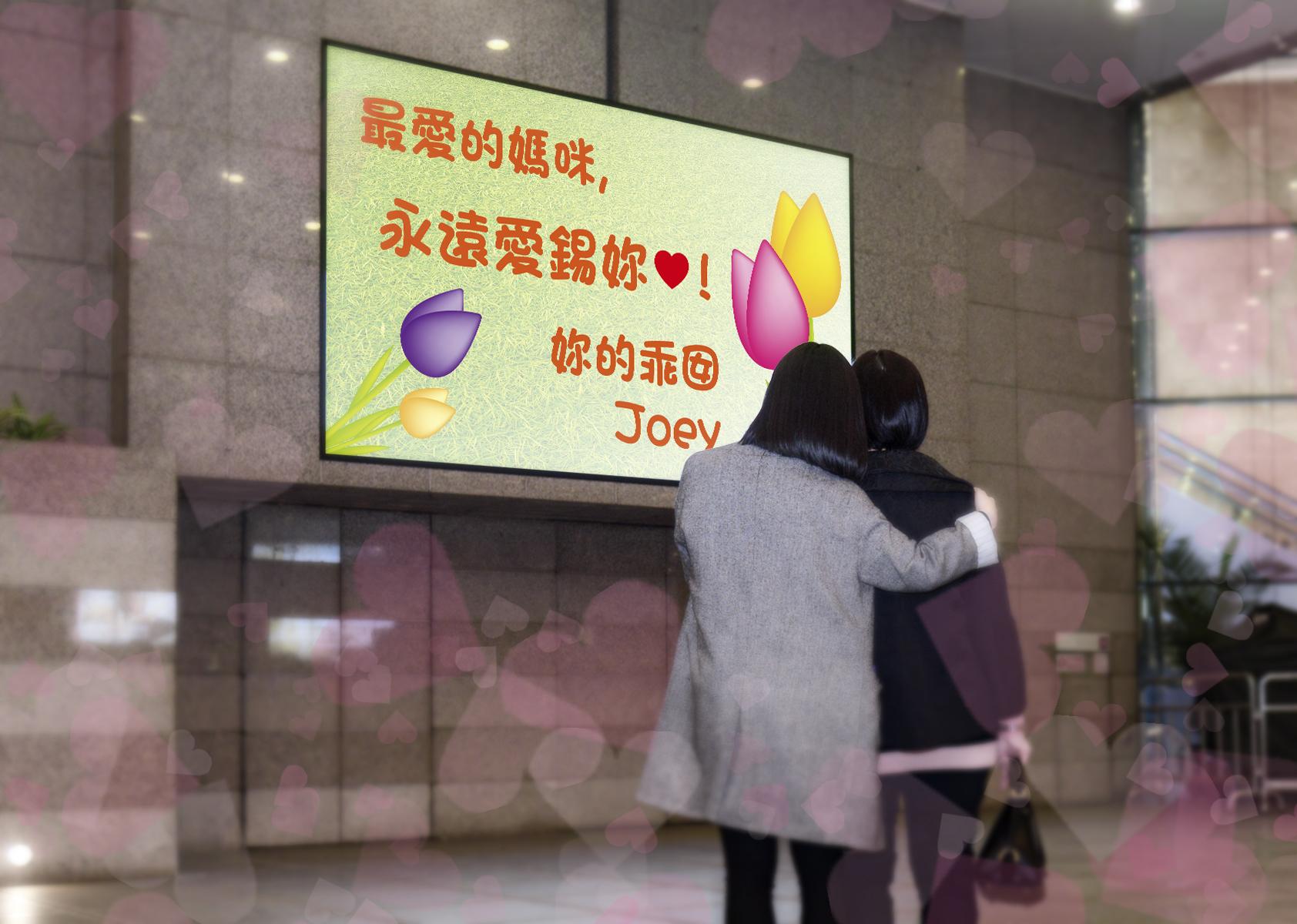 會展中心的LED廣告屏幕向媽媽獻上深情致謝