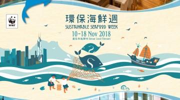 環保海鮮週