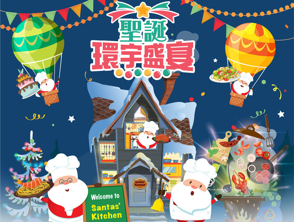 SANTA'S KITCHEN + 20% OFF EARLY BIRD DISCOUNT
