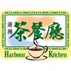 港灣茶餐廳的標誌