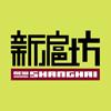 New Shanghai's logo
