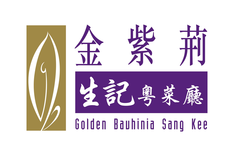 「金紫荊生記粵菜廳」即將開業 香港會議展覽中心(管理)有限公司引進實力老字號「生記餐廳集團」營運