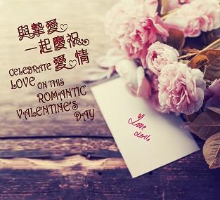 Celebrate Love on this Romantic Valentine's Day